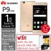 "Huawei P9 lite 5.2""FHD Android 6.0/ Ram2G/Rom16G/ประกันศูนย์ (Gold)"