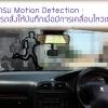 Motion Dectection กับ Park Monitor ในกล้องติดรถยนต์แตกต่างกันอย่างไร