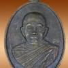 หลวงพ่อคูณ รุ่น รศ 233 เหรียญหล่อเนื้อทองแดง หมายเลข 1283