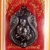 พ่อท่านเขียว วัดห้วยเงาะ รุ่นมหาปรารถนา ปี ๒๕๕๔ เหรียญขี่คอ หลวงพ่อดำ-หลวงพ่อเขียว
