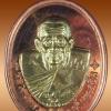 เหรียญมหาจตุรทิศ ไตรมาสเจริญพร ๕๓ หลวงพ่อทวด - พ่อท่านเขียว เนื้อทองแดงขัดเงา หน้ากากฝาบาตร