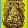 หลวงพ่ออุ้น สุขกาโม วัดตาลกง เหรียญพระพุทธชินราช เนื้อทองแดงกะไหล่ทอง ปี ๒๕๔๕