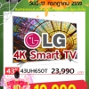 TV LG ขนาด 43 นิ้ว UHD SMART TV 43UH650T