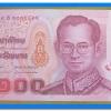 ธนบัตร ชนิดราคา ๑๐๐ บาท ที่ระลึกเฉลิมพระเกียรติสมเด็จพระบรมโอรสาธิราช เจ้าฟ้ามหาวชิราลงกรณ สยามมกุฎราชกุมาร สภาพ Unc.