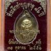 เหรียญพระครูอดุยคุณาธาร(หลวงพ่อหวน) วัดนิคมประทีป ตรัง รุ่นทำบุญอายุวัฒนมงคล ๘๖ ปี เนื้อทองเหลือง
