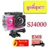 SJCAM SJ4000 WIFICAM กล้องaction cam เอนกประสงค์ ของแท้ 100% (สีชมพู) ราคาถูกที่สุด !!!