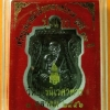 เหรียญเสมาหลวงพ่อทวด ญสส.ที่ระลึก 100 ปีสมเด็จพระญาณสังวร วัดบวรนิเวศวิหาร เนื้อทองแดงรมดำ หมายเลข ๗๑๐๑ (เลขสวย รวมกันได้ ๙)