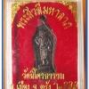 พระสีวลีมหาลาภ ปี ๒๕๕๕ เนื้อทองแดงรมดำ วัดนิโครธาราม อ.เมือง ตรัง