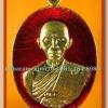 หลวงพ่อคูณ รุ่นปาฏิหาริย์ EOD เหรียญรูปไข่ครึ่งองค์ เนื้อกะหลั่ยทอง ลงยาแดง