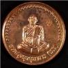เหรียญกลมพระครูอดุยคุณาธาร (หลวงพ่อหวน) วัดนิคมประทีป(โคกหล่อ) ตรัง ครบรอบ ๘๐ ปี ๒๕๔๗ เนื้อทองแดงผิวไฟ ขนาด 3 ซม.