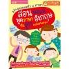 สร้างครอบครัว 2 ภาษาสอนพ่อแม่พูดภาษาอังกฤษกับลูก ฉบับปรับปรุง (TalkingPen)