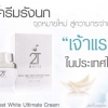 2T white Bird's Nest White Ultimate Cream ครีมรังนก