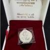 เหรียญพระครูอดุยคุณาธาร(หลวงพ่อหวน) วัดนิคมประทีป ตรัง รุ่นทำบุญอายุวัฒนมงคล ๘๖ ปี เนื้อเงิน