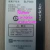 แบตเตอรี่ ออปโป้ NEO 5 (OPPO R831L) BLP565