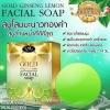 สบู่่โสมมะนาวทองคำ Gold Ginseng Lemon Facial Soap เรทส่ง 7* บาท