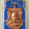 หลวงพ่ออุ้น สุขกาโม วัดตาลกง เหรียญเสมาใหญ่ครึ่งองค์ รุ่น ๑ เนื้อทองแดงผิวไฟ ปี ๒๕๔๘