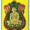 หลวงพ่อคูณ ที่ระฤกเลื่อนสมณศักดิ์ ๔๗ เหรียญเสมา เนื้อทองระฆัง หลังลงยาเขียว ปีกสีแดง เลข ๑๔๖๒