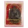 หลวงพ่อทวด รุ่นมั่งมีศรีสุข วัดพระมหาธาตุวรมหาวิหาร นครศรีธรรมราช ปี ๒๕๕๕ เนื้อทองแดงรมดำ