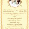 โปสการ์ดแต่งงานหน้าเดียว PP025