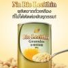 Bio Lecithin Granules เลซิตินชนิดผง