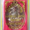 หลวงพ่ออุ้น สุขกาโม วัดตาลกง เหรียญจัมโบ้หลังพระพรหม เนื้ออัลปาก้า อายุ ๘๙ ปี ๒๕๔๗
