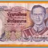 ธนบัตร ชนิดราคา ๕๐๐ บาท แบบ ๑๓ สภาพใช้