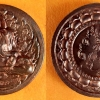 เหรียญพ่อท่านเอื้อม กตปุญโญ รุ่นเอื้อมเทพ ทวีทรัพย์ เนื้อทองแดงผิวไฟ เหรียญกลม ขนาด 3.5 ซม. พร้อมกล่อง ปี 2550