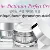 VILIV White Platinum Perfect Cream วีลีฟ ไวท์ แพลทินัม เพอร์เฟค ครีม เพื่อผิวขาวนุ่มสุขภาพดีกลางแสงแดด