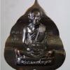 หลวงพ่อคูณ รุ่นปาฏิหาริย์ EOD รูปเหมือนปั๊ม ไม่ตัดปีก พิมพ์ใบโพธิ์ เนื้อทองแดงรมดำ หมายเลข ๓๓๐