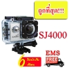 SJCAM SJ4000 WIFICAM กล้องaction cam เอนกประสงค์ ของแท้ 100% (สีเงิน) ราคาถูกที่สุด !!!