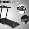 เครื่องลู่วิ่งไฟฟ้า 2.0HP Foldable & Full option Running Machine