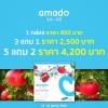 Amado KA-NE' Glutathione plus, (อมาโด้กาเน่ กลูต้าไธโอน พลัส) 5 กล่อง แถม 2 กล่อง