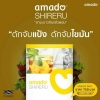 Amado Shireru (อมาโด้ชิเรรุ) อมาโด้ชามะนาว 2 กล่อง แถม 1 กล่อง