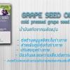 รีวิว Hylife Grape Seed Oil อาหารเสริมของบริษัท Hylife Network