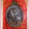 หลวงพ่อคูณ รุ่นเจริญพร ๒ พรหมเทพ เนื้อทองแดงรมดำ หมายเลข ๒๙๔๘