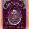 เหรียญพระครูอดุยคุณาธาร(หลวงพ่อหวน) วัดนิคมประทีป ตรัง รุ่นทำบุญอายุวัฒนมงคล ๘๖ ปี เนื้อทองแดงผิวไฟ