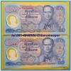 ธนบัตร ชนิดราคา ๕๐ บาท ที่ระลึกฉลองสิริราชสมบัติ ๕๐ ปี โพลิเมอร์ รุ่นแรก หมวด ๙ UNC.