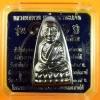 หลวงพ่อทวด 101 ปี อาจารย์ทิม เตารีดใหญ่ ปั๊มหลังหนังสือ เนื้อทองแดงนอกรมดำ สร้าง ๕,๙๙๙ องค์ พร้อมกล่อง