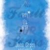 ดาวบันดาล The fault in our Stars / จอห์น กรีน John Green / เขมรินทร์ พงษ์สุวรรณ