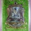 เหรียญเสมาหลวงพ่อทวด พ่อท่านเขียว รุ่นฉลอง ๗ รอบ ๘๔ ปี ๒๕๕๖ เนื้อทองแดงประกายรุ้ง ผิวแมงทับ