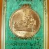 พระพิฆเนศ รุ่น เสวยสุข โดย บอยท่าพระจันทร์ เนื้อทองแดง เลข ๓๙๔๗