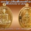 หลวงพ่อคูณ ที่ระฤกเลื่อนสมณศักดิ์ ๔๗ เหรียญรูปไข่ เต็มองค์ เนื้อทองฝาบาตร สีสวยสดดั่งทองคำ