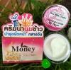 ครีมน้ำนมข้าว Rice Milk Day Cream by Money เรทส่ง 9* บาท