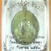 พระอาจารย์นำ ชินวโร ที่ระลึก ๑๒๓ ปี ชาตกาล วัดดอนศาลา จ.พัทลุง 2 เนื้อ จากชุดกรรมการ