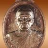 หลวงพ่อทอง เหรียญรุ่นลาภยศ เนื้อทองแดงผิวไฟ หลังยันต์หัวใจราชสีห์ เลข ๕๐๗ พร้อมจารเต็มสูตร