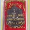 หลวงพ่ออุ้น สุขกาโม วัดตาลกง เหรียญอรหัง เนื้อทองแดงรมดำ ปี ๒๕๔๗