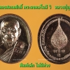 เหรียญหลวงปู่บุญ วัดทุ่งเหียง ฉลองสมณศักดิ์ 2559 พิมพ์เล็ก