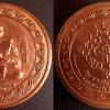 เหรียญพ่อท่านเอื้อม กตปุญโญ รุ่นสามพิภพจบทั่วธรณี 102 ปี เนื้อทองแดงผิวไฟ เหรียญกลม ขนาด 3.5 ซม. ปี 2550