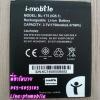 แบตเตอรี่ ไอโมบายIQ5.1 (BL-175)