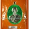 หลวงพ่อคูณ รุ่นปาฏิหาริย์ EOD เหรียญรูปไข่ พิมพ์ครึ่งองค์ เนื้อกะไหล่เงิน ลงยาสีเขียว แยกจากชุดของขวัญ หมายเลข ๔๙๒๒